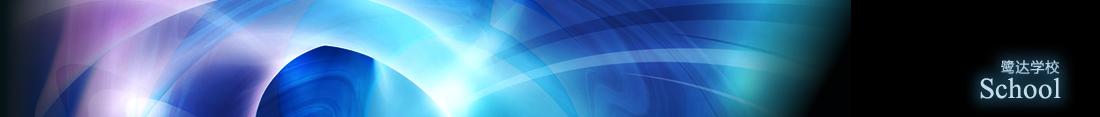 亚博体育网页登录学校