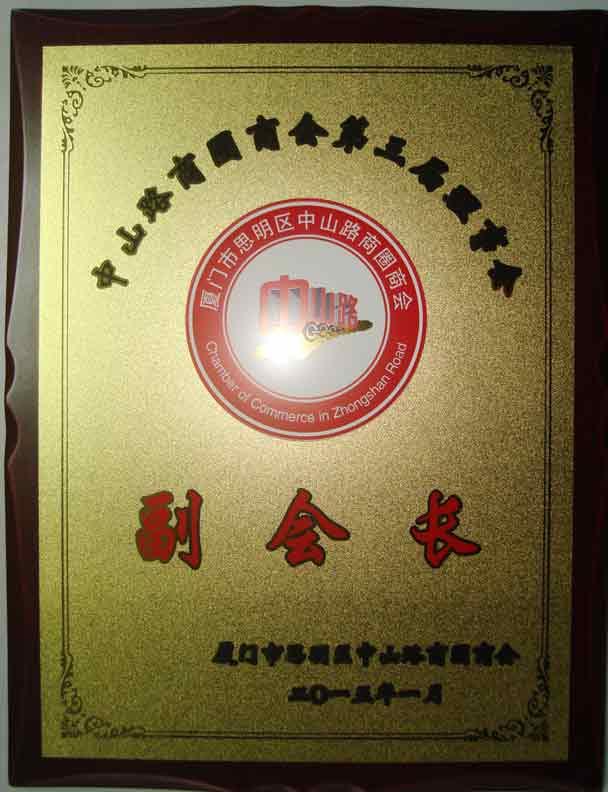 亚博体育网页登录董事长张和辉当选中山路商圈商会副会长