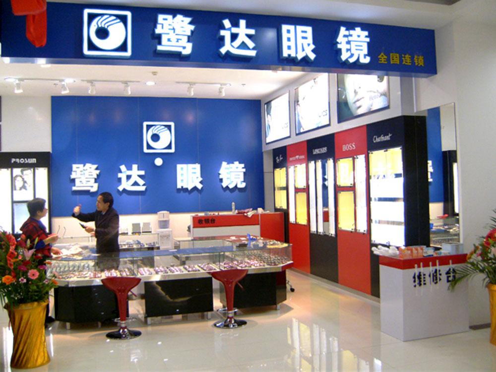 新乐海分店