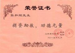 亚博体育网页登录亚博体育苹果下载董事长张和辉捐资助教