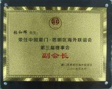 2015年9月张和辉荣任中国厦门思明区海外联谊会第三届理