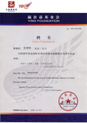 """亚博体育网页登录亚博体育苹果下载董事长张和辉被YBC中国青年创业国际计划聘为"""""""
