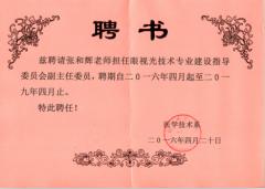 亚博体育网页登录亚博体育苹果下载董事长张和辉被漳洲卫生职业学院聘请为眼视光