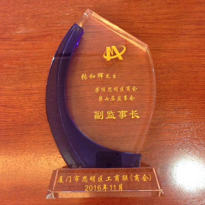 亚博体育网页登录亚博体育苹果下载董事长张和辉荣任思明区商会副监事长