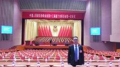 亚博体育网页登录亚博体育苹果下载董事长张和辉参加中国人民政治协商会议第十三